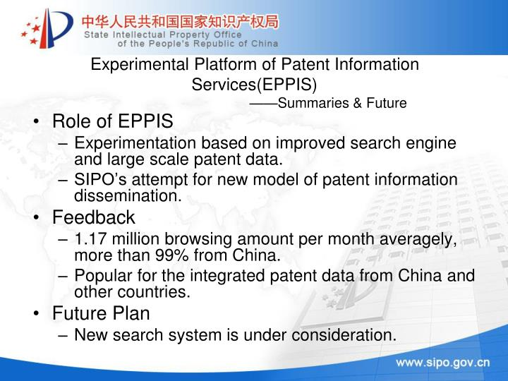 Experimental Platform of Patent Information Services(EPPIS)