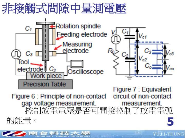 非接觸式間隙中量測電壓