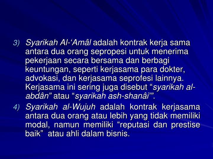 Syarikah Al-Aml