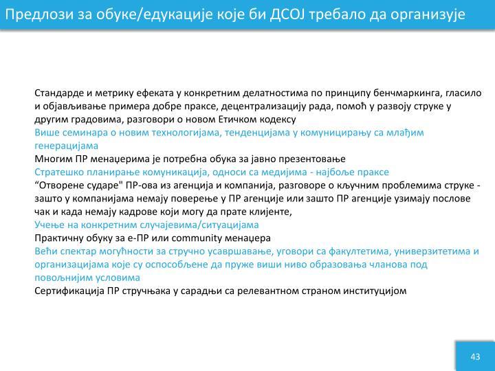 Предлози за обуке/едукације које би ДСОЈ требало да организује