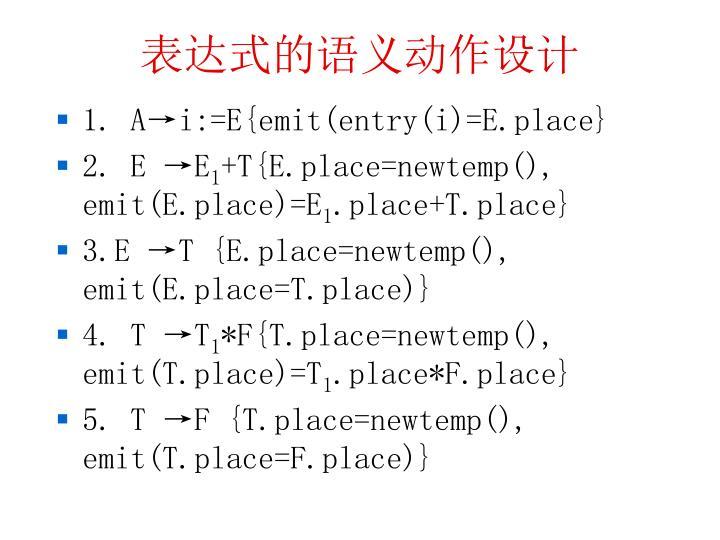 表达式的语义动作设计