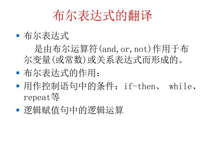 布尔表达式的翻译