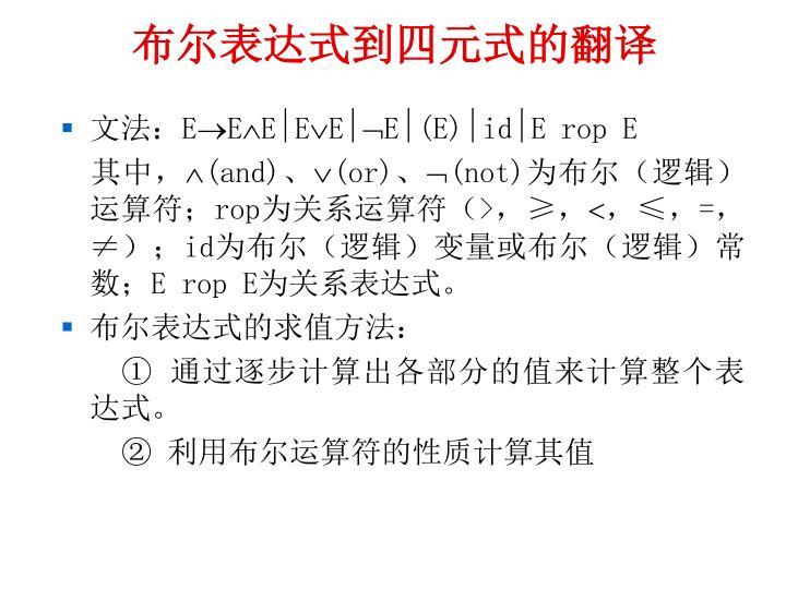 布尔表达式到四元式的翻译
