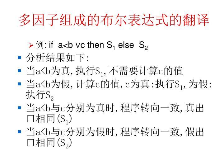 多因子组成的布尔表达式的翻译