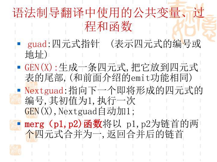 语法制导翻译中使用的公共变量、过程和函数