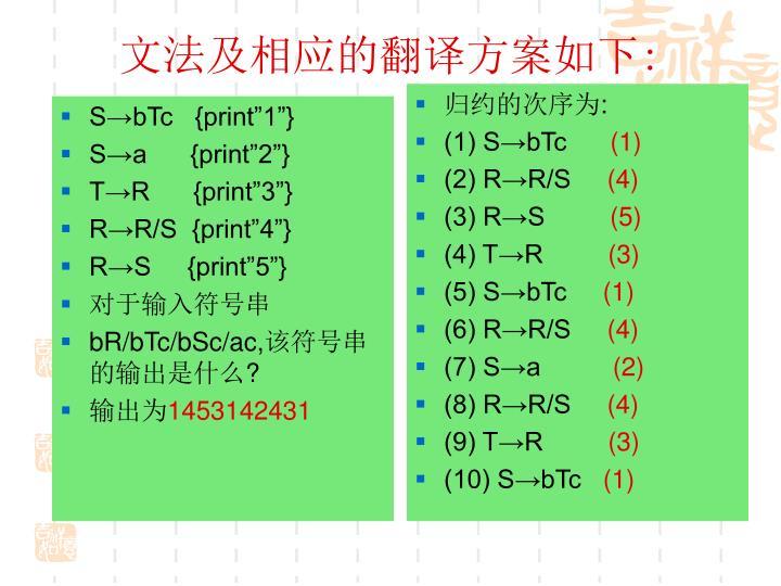 "S→bTc   {print""1""}"