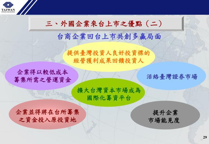 三、外國企業來台上市之優點(二)