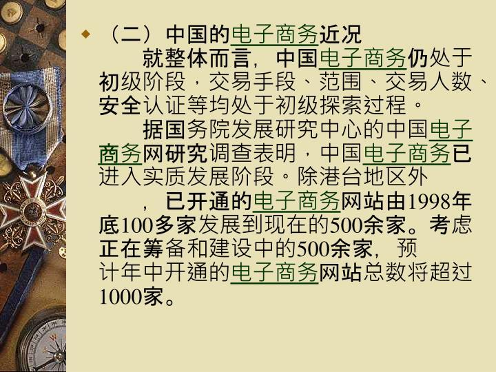 (二)中国的