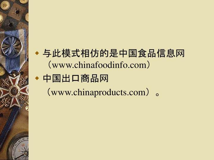 与此模式相仿的是中国食品信息网