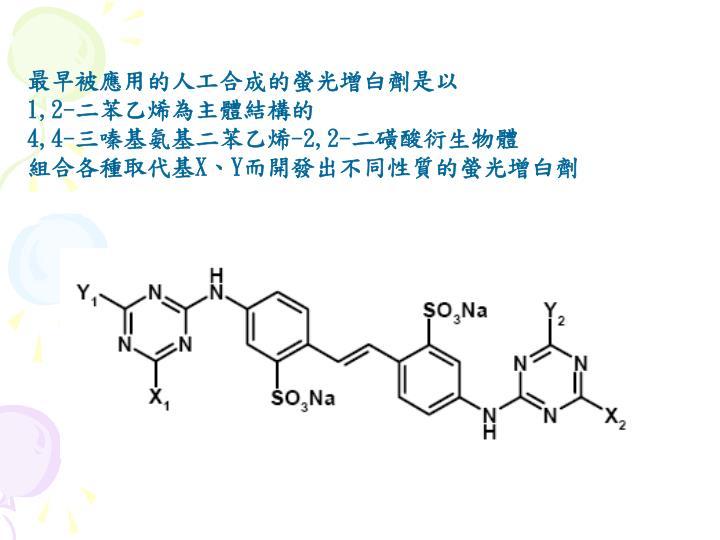 最早被應用的人工合成的螢光增白劑是以