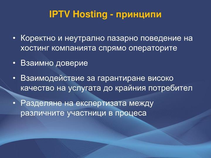 IPTV Hosting -