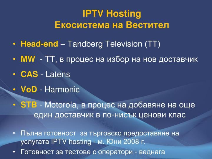 IPTV Hosting