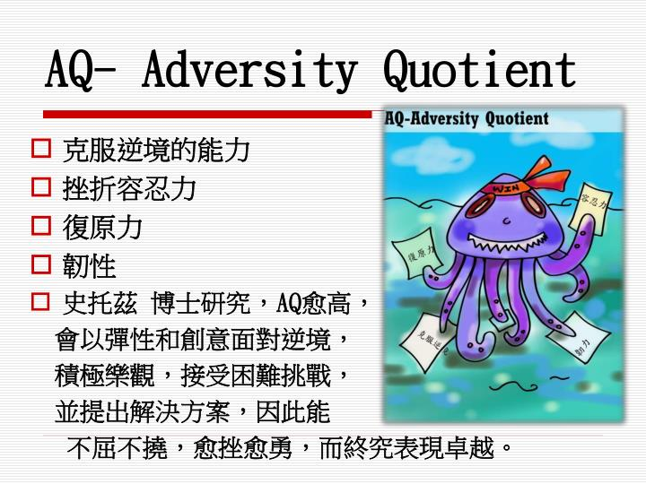 AQ- Adversity Quotient