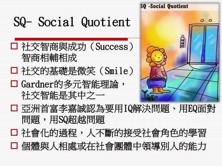 SQ- Social Quotient