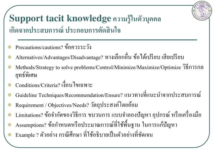 Support tacit knowledge