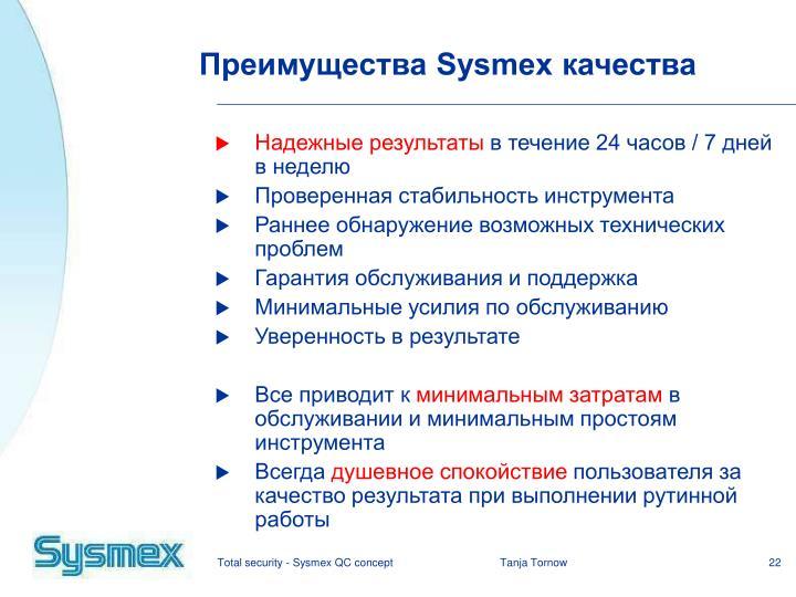 Преимущества Sysmex качества