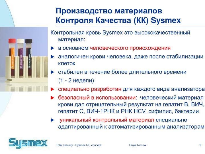 Производство материалов Контроля Качества (КК)