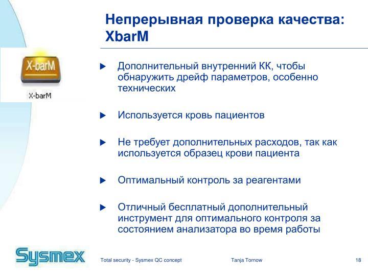 Непрерывная проверка качества: XbarM