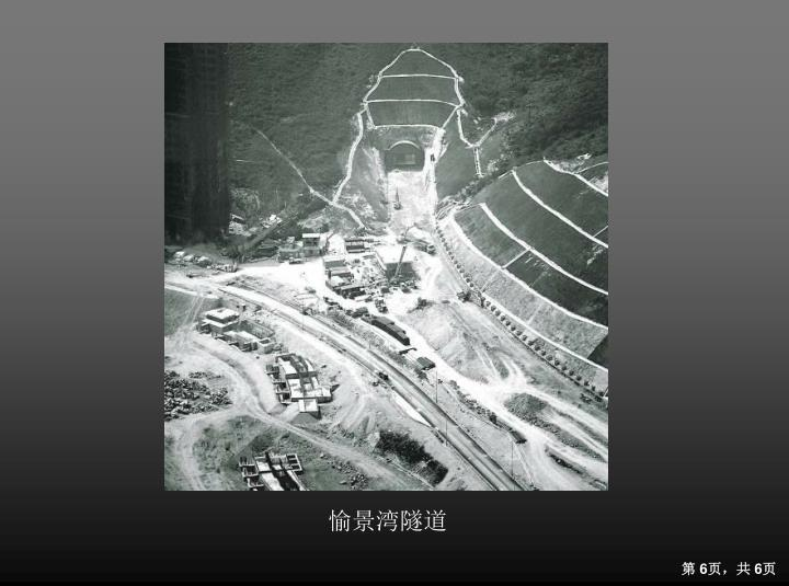愉景湾隧道