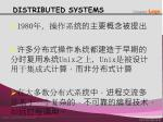 distributed systems1