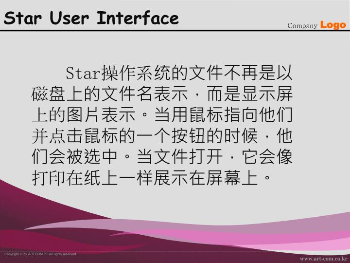 Star User Interface