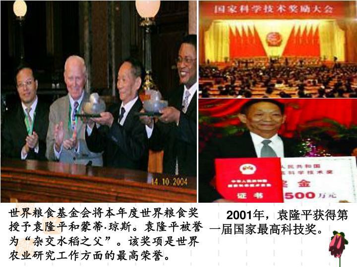世界粮食基金会将本年度世界粮食奖授予袁隆平和蒙蒂
