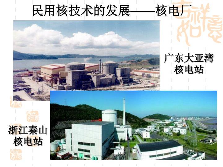 民用核技术的发展