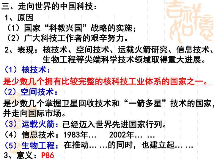 三、走向世界的中国科技: