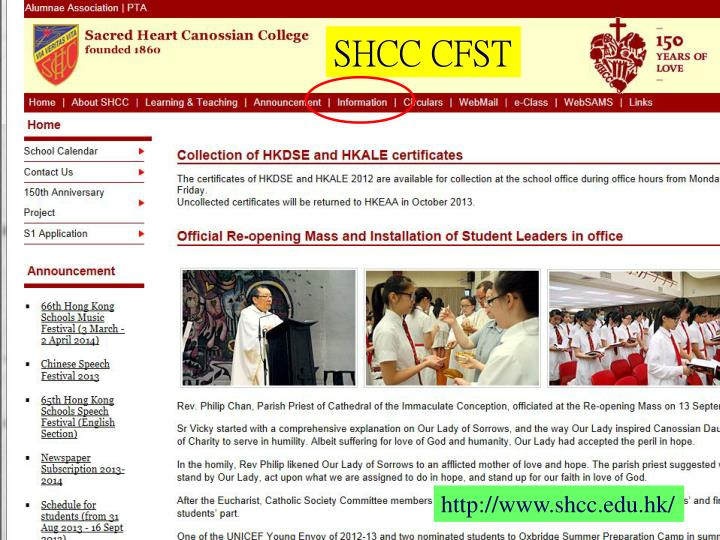 SHCC CFST