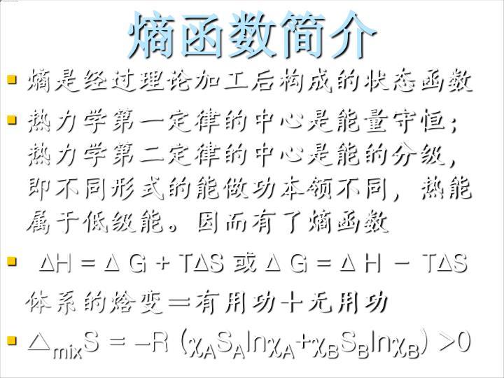熵函数简介
