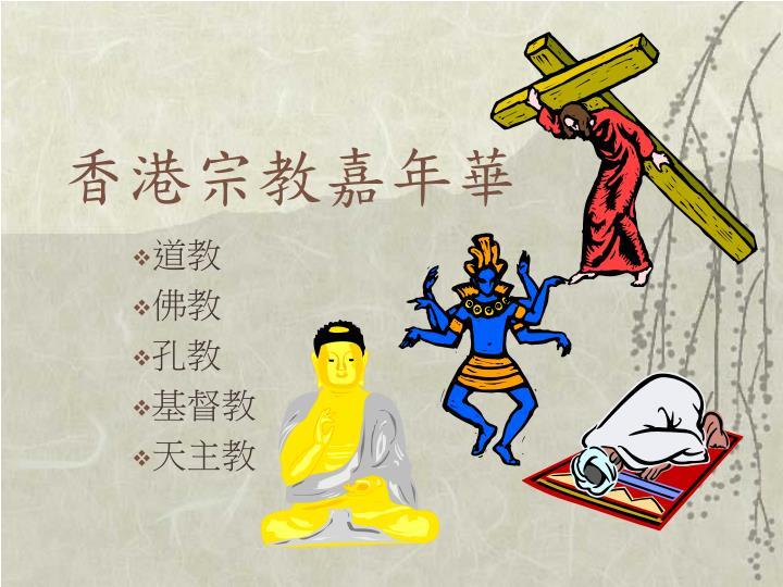 香港宗教嘉年華