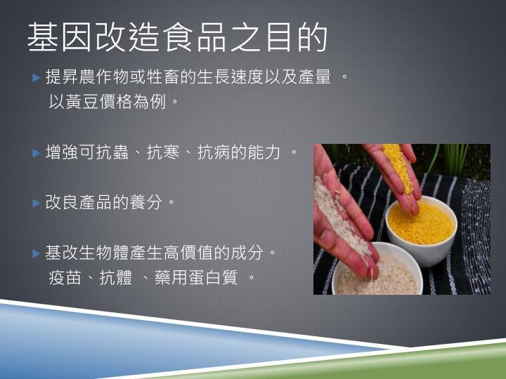 基因改造食品之目的