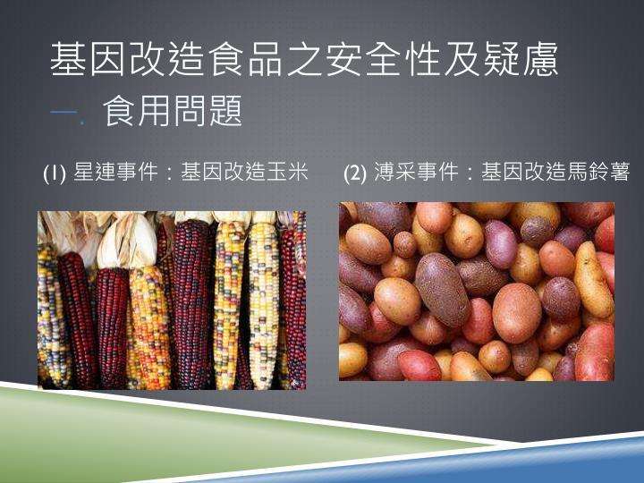 基因改造食品之安全性及疑慮