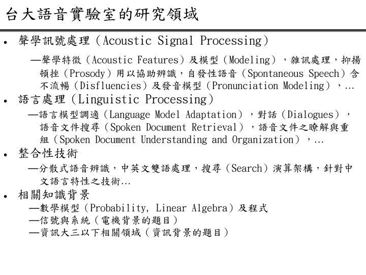 台大語音實驗室的研究領域