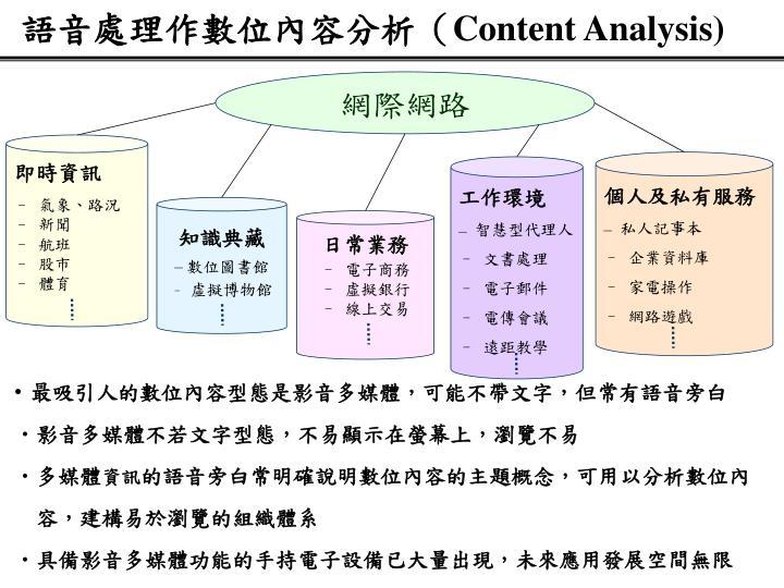 語音處理作數位內容分析