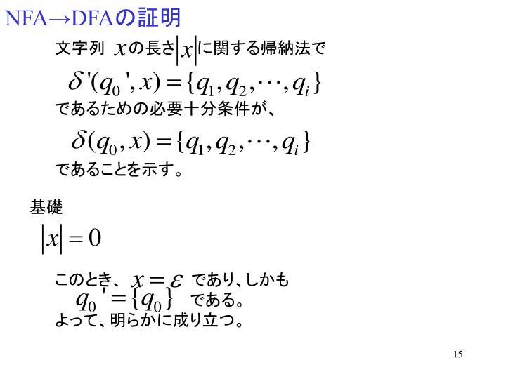 NFA→DFA