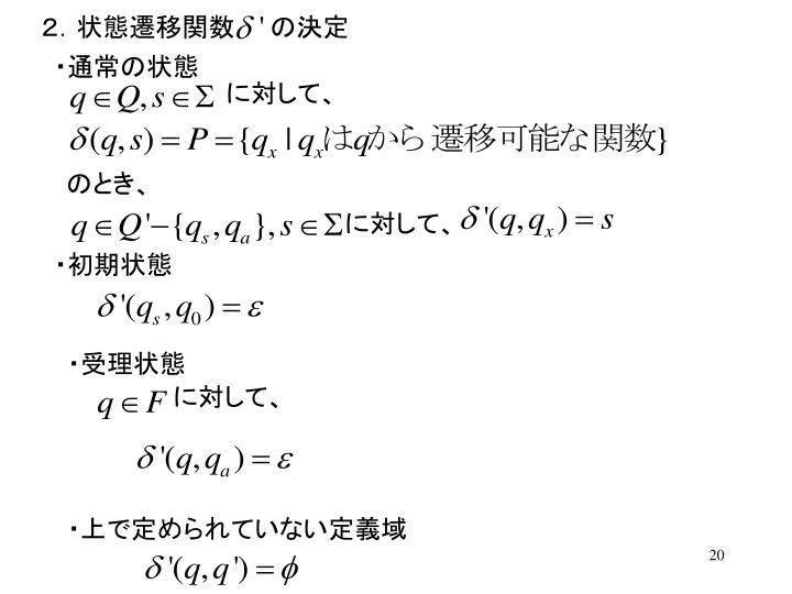 2.状態遷移関数  の決定