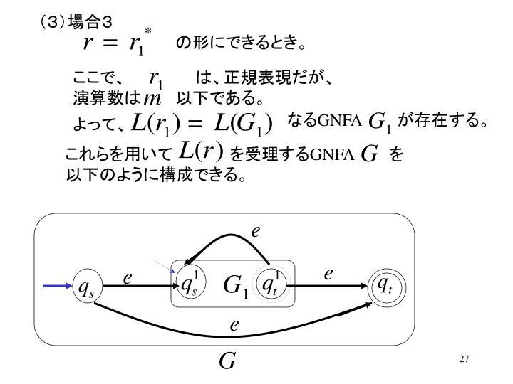 (3)場合3