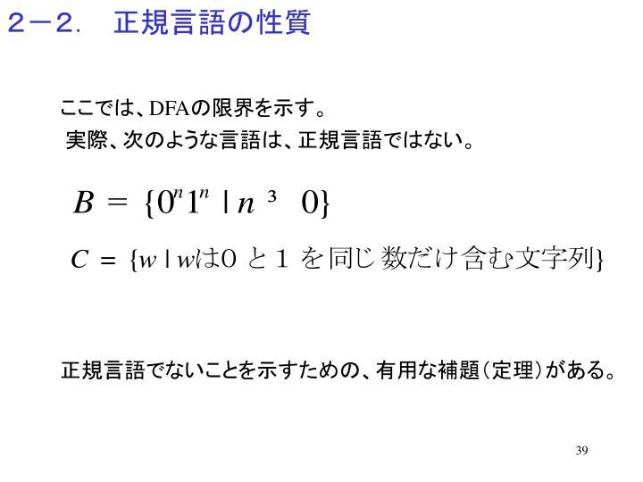 2-2. 正規言語の性質