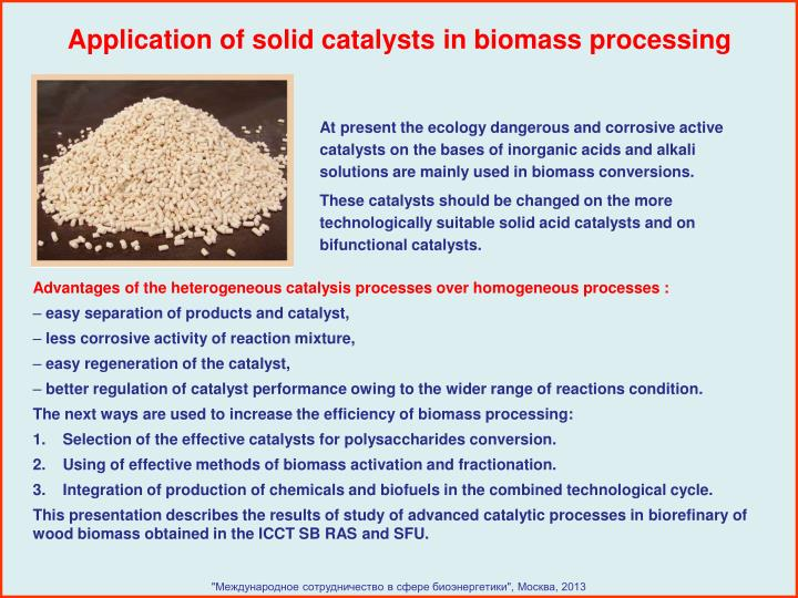 Application of solid catalysts in biomass processing