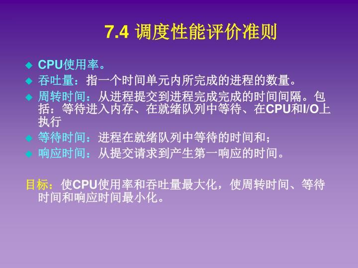 7.4 调度性能评价准则