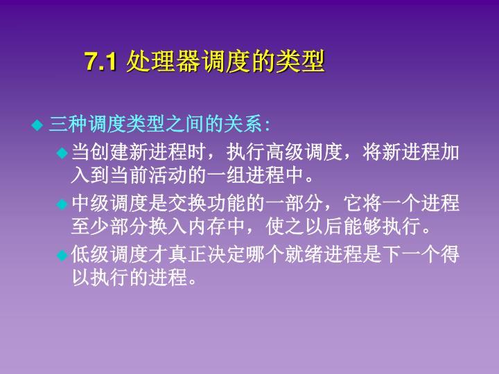 7.1 处理器调度的类型