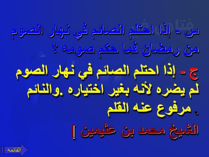 س - إذا احتلم الصائم في نهار الصوم من رمضان فما حكم صومه ؟