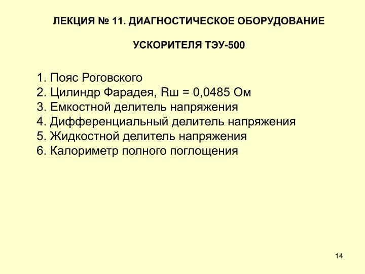 ЛЕКЦИЯ № 11.