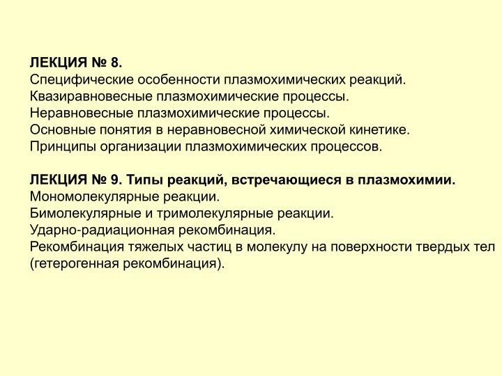 ЛЕКЦИЯ № 8.