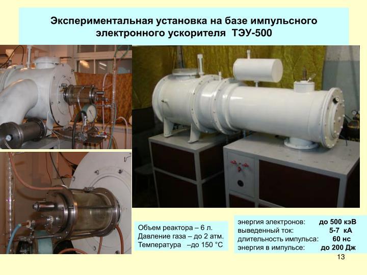 Экспериментальная установка на базе импульсного электронного ускорителя  ТЭУ-500