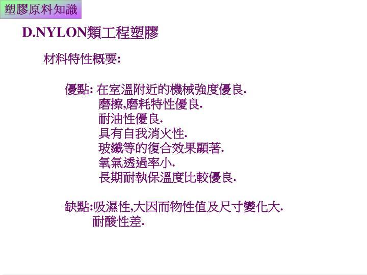 D.NYLON