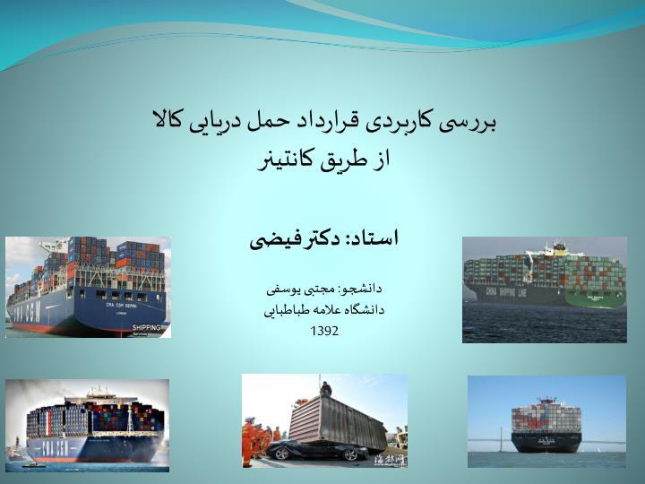 بررسی کاربردی قرارداد حمل دریایی کالا