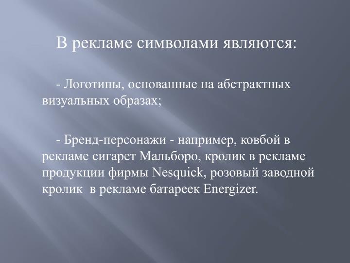 В рекламе символами являются: