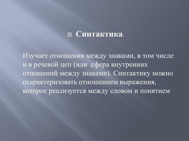 Синтактика